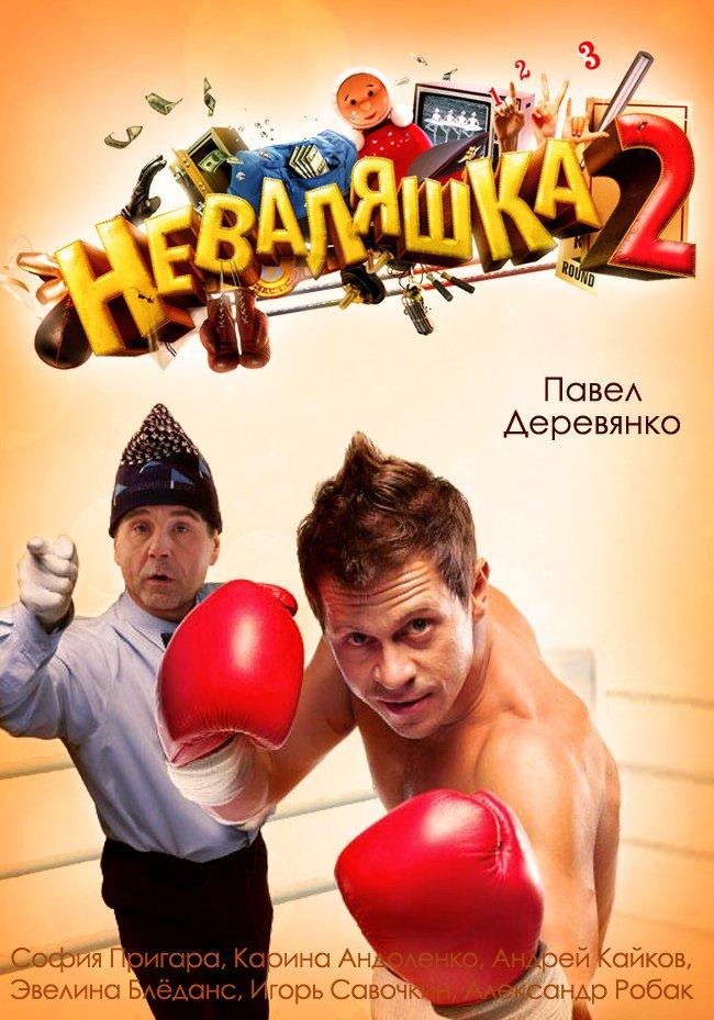Неваляшка фильм 2007 актеры и роли терминатор сын шварценеггера