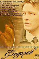 Смотреть Фёдоров онлайн в HD качестве