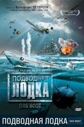 Смотреть Подводная лодка онлайн в HD качестве