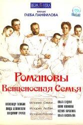 Смотреть Романовы: Венценосная семья онлайн в HD качестве