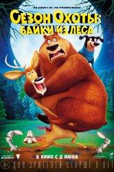 Смотреть Сезон охоты: Байки из леса / Сезон охоты 4: Страшно глупо онлайн в HD качестве