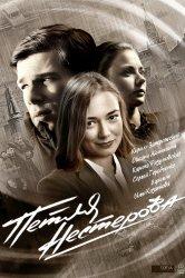 Смотреть Петля Нестерова онлайн в HD качестве