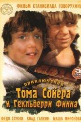 Смотреть Приключения Тома Сойера и Гекльберри Финна онлайн в HD качестве 720p