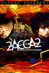 Смотреть 2-АССА-2 онлайн в HD качестве
