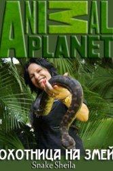 Смотреть Охотница на змей онлайн в HD качестве