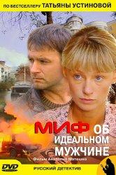 Смотреть Миф об идеальном мужчине онлайн в HD качестве 720p