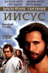 Смотреть Иисус. Бог и человек онлайн в HD качестве