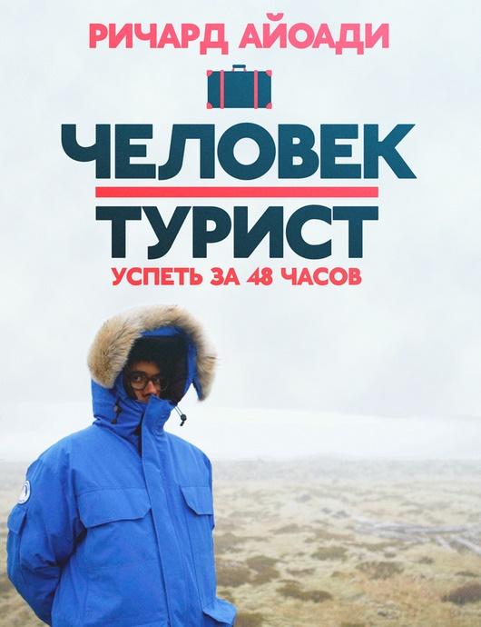 Путешественник: 48 часов в... /  Человек-турист: Успеть за 48 часов 7 сезон 4 серия