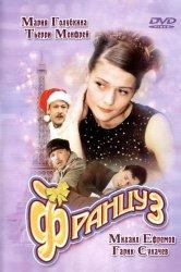 Смотреть Француз онлайн в HD качестве