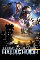 Смотреть Звездный крейсер Найденион онлайн в HD качестве