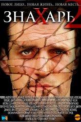 Смотреть Знахарь 2: Охота без правил онлайн в HD качестве