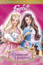 Смотреть Барби: Принцесса и Нищенка онлайн в HD качестве