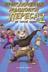 Смотреть Приключения мышонка Переса2 онлайн в HD качестве