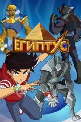 Смотреть Египтус онлайн в HD качестве