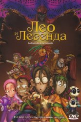 Смотреть Лео и легенда онлайн в HD качестве