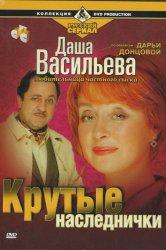 Смотреть Даша Васильева. Любительница частного сыска онлайн в HD качестве