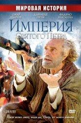 Смотреть Империя Святого Петра онлайн в HD качестве
