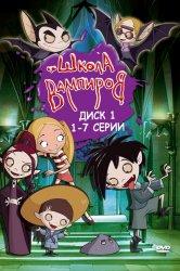 Смотреть Школа вампиров онлайн в HD качестве