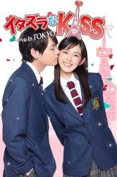 Смотреть Озорной поцелуй: Любовь в Токио онлайн в HD качестве