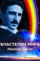 Смотреть Никола Тесла: Властелин мира онлайн в HD качестве