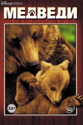 Смотреть Медведи онлайн в HD качестве