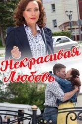 Смотреть Некрасивая Любовь онлайн в HD качестве
