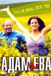 Смотреть Адам и Ева онлайн в HD качестве