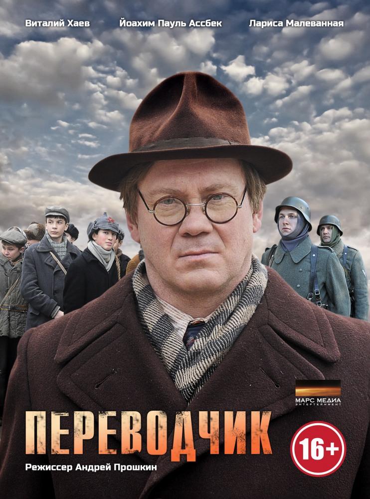 СЕРИАЛ ПЕРЕВОДЧИК 2014