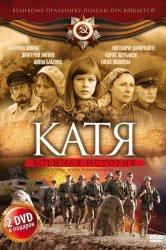 Смотреть Катя: Военная история онлайн в HD качестве 720p