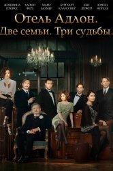 Смотреть Отель «Адлон»: Семейная сага онлайн в HD качестве