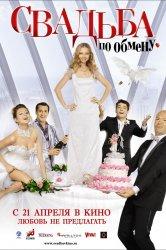 Смотреть Свадьба по обмену онлайн в HD качестве