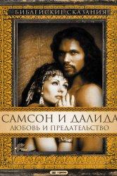 Смотреть Самсон и Далила онлайн в HD качестве