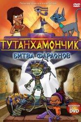 Смотреть Тутанхамончик / Тутенштейн онлайн в HD качестве