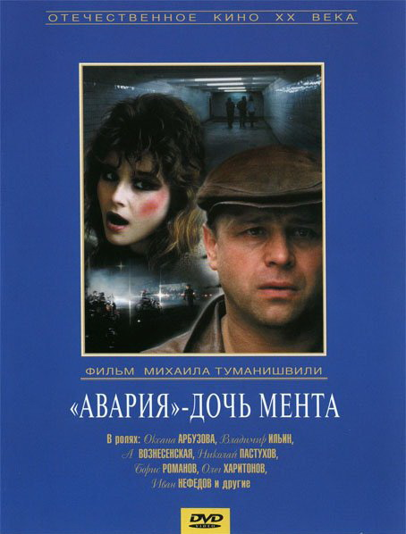 Смотреть русские фильмы про криминал и бандитов в онлайн