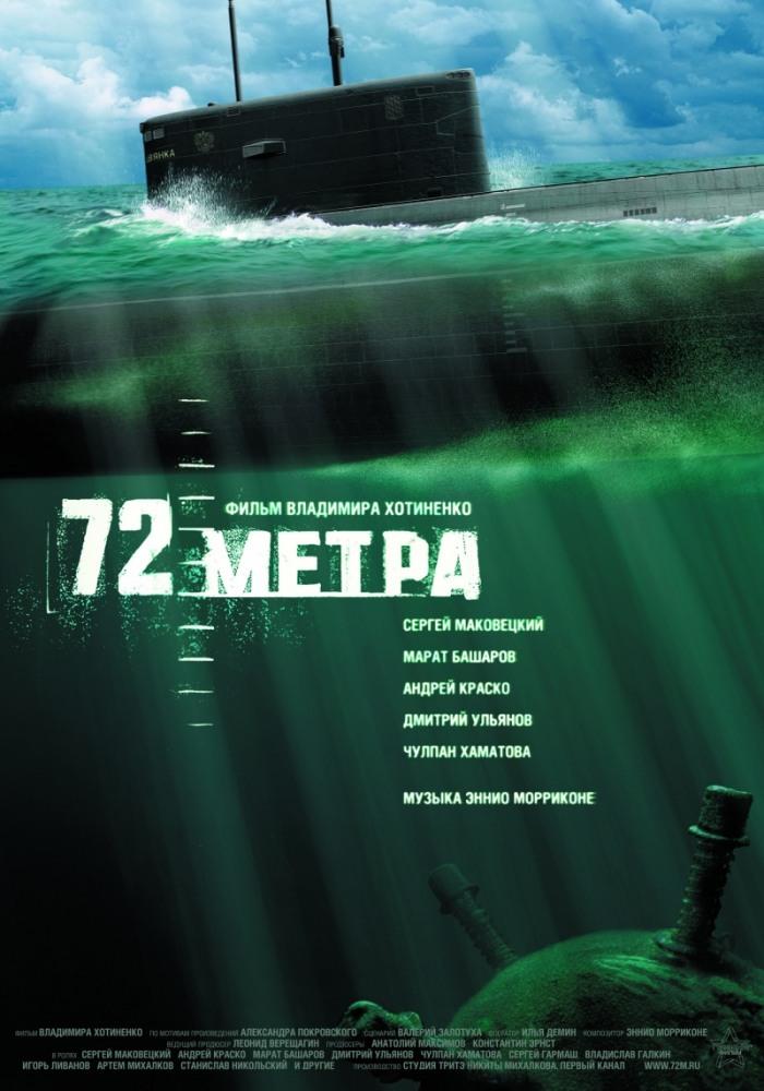 72 МЕТРА HD