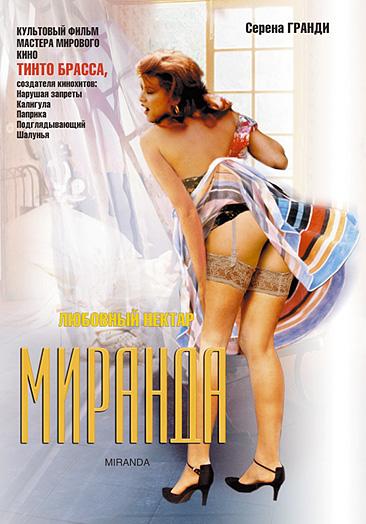 Мистическая эротика фильмы — img 7