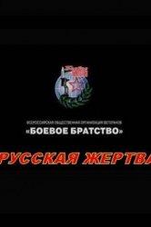Смотреть Русская жертва онлайн в HD качестве