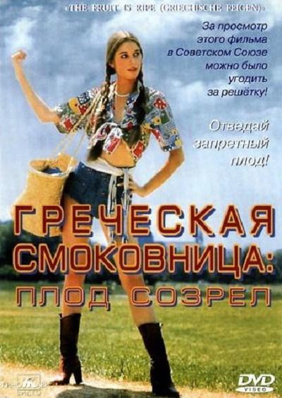 Смотреть бесплатно порнофильм греческая смаковница