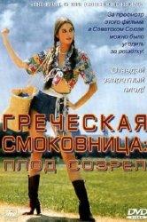 Смотреть Греческая смоковница / Ягодка созрела онлайн в HD качестве