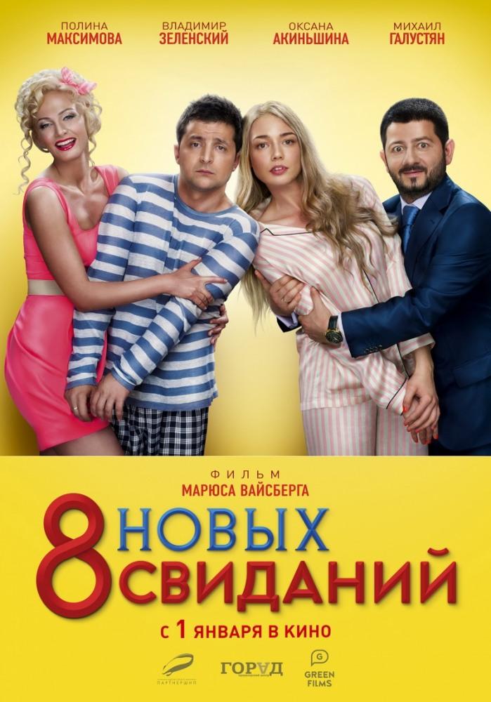 Посмотреть русскую комедию — img 6