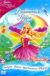 Смотреть Барби: Сказочная страна. Волшебная радуга онлайн в HD качестве