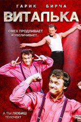 Смотреть Виталька онлайн в HD качестве