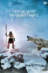 Смотреть Последний неандерталец онлайн в HD качестве