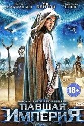 Смотреть Павшая империя онлайн в HD качестве