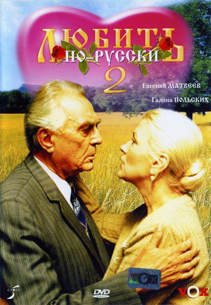 Фильм, бизнес по - русски смотреть онлайн