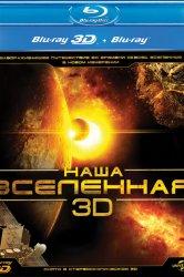 Смотреть Наша Вселенная 3D онлайн в HD качестве 720p
