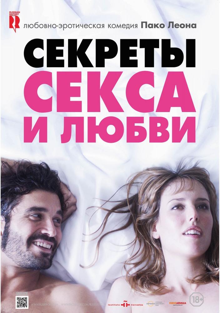 Онлайн фильм любовь и секс
