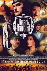 Смотреть Гибель Империи онлайн в HD качестве 720p