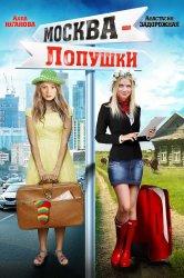Смотреть Москва – Лопушки онлайн в HD качестве