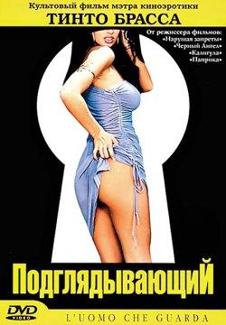 eroticheskoe-kino-podglyadivayushiy-hendzhob-rezinovoy-vaginoy